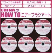 ERINAのHOW TOエアーブラシアート DVD6枚セット