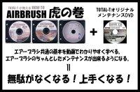 エアーブラシ虎の巻 DVD3枚セット + オリジナルメンテナンスDVD付セット