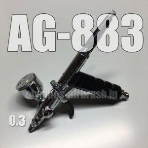画像: AG-883 【PREMIUM】限定品 (イージーパッケージ)