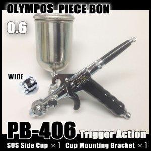 画像: PB-406W・SC 塗料カップマウンティングブラケット付き 【PREMIUM】 (イージーパッケージ)【希少!】