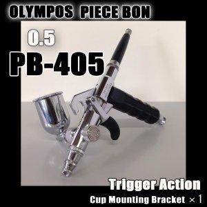 画像: PB-405 塗料カップマウンティングブラケット付き 【PREMIUM】 (イージーパッケージ)【希少!】