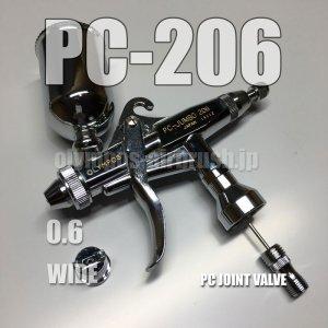 画像: PC-JUMBO 206【丸吹き平吹き両用】 PCジョイントバルブ付 (イージーパッケージ)【残り僅か】