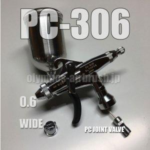 画像: PC-306 【丸吹き平吹き両用】PCジョイントバルブ付【PREMIUM】(イージーパッケージ)