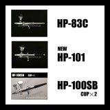 画像: HP-83C (イージーパッケージ)【残り僅か】 《新HP-101(イージーパッケージ)とHP-100SB CUP×2(イージーパッケージ)付き》