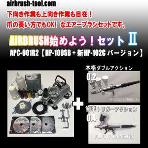 画像: ★APC-001R2★ AIRBRUSH始めよう!セットII 【HP-100SB + 新HP-102C バージョン】 (送料無料)