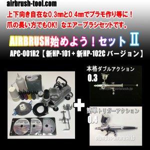 画像: ★APC-001R2★ AIRBRUSH始めよう!セットII 【新HP-101 + 新HP-102C バージョン】 (送料無料)