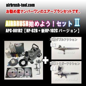 画像: ★APC-001R2★ AIRBRUSH始めよう!セットII 【HP-62B + 新HP-102C バージョン】 (送料無料)