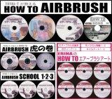 画像: HOW TO AIRBRUSH DVD16枚セット【送料無料】