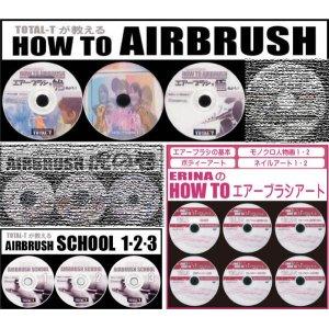 画像: HOW TO AIRBRUSH 追加DVD12枚セット(虎の巻DVD3枚セット+メンテナンスDVD以外)