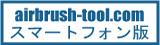 エアーブラシ通販の airbrush-tool.com