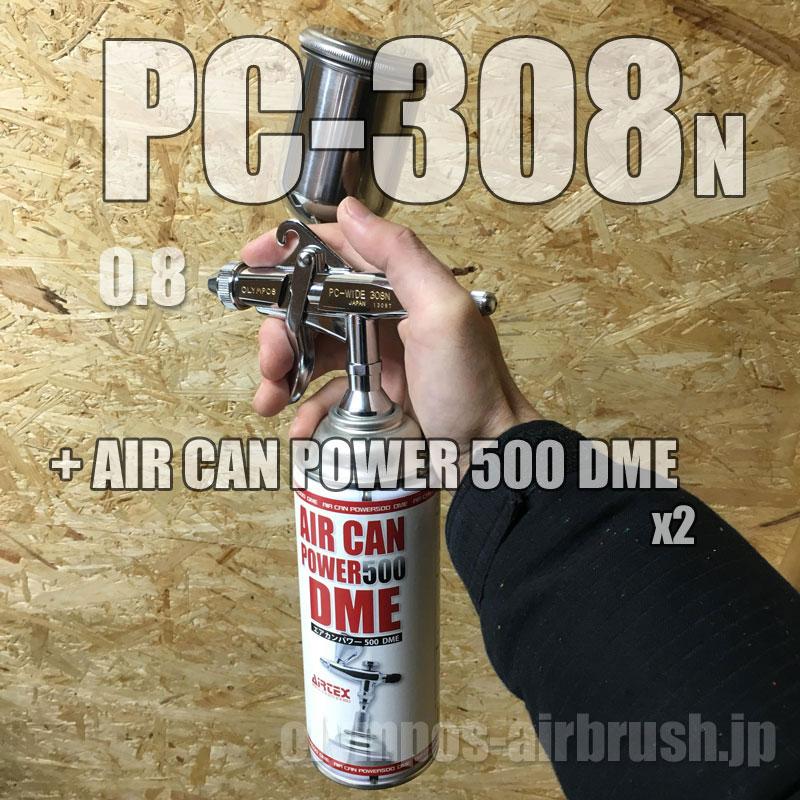 画像: PC-308N【丸吹き平吹き両用】PCジョイントバルブ付 (イージーパッケージ)