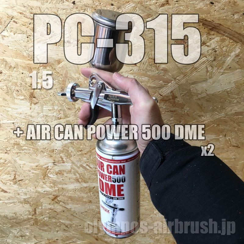 画像: PC-315【丸吹き平吹き両用】 PCジョイントバルブ付【PREMIUM】 (イージーパッケージ)