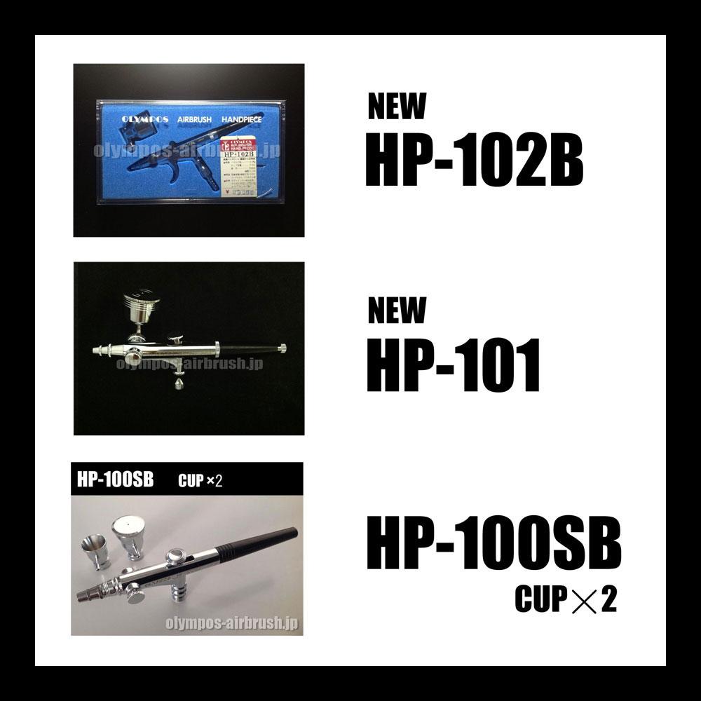 画像1: 新HP-102B (従来パッケージ) 【残り僅か】 《新HP-101(イージーパッケージ)とHP-100SB CUP×2(イージーパッケージ)付き》