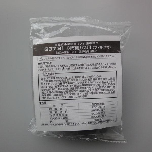 画像: 三光化学工業製防毒マスク用吸収缶(G37S1)
