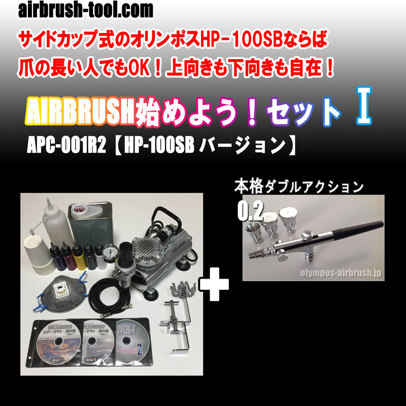 画像1: ★APC-001R2★ AIRBRUSH始めよう!セットI 【HP-100SB  バージョン】 (送料無料)