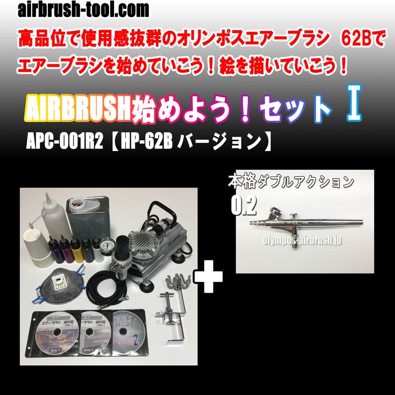 画像1: ★APC-001R2★ AIRBRUSH始めよう!セットI 【HP-62B  バージョン】 (送料無料)
