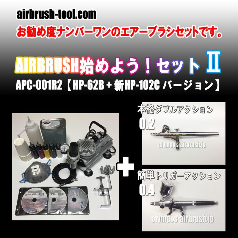 画像1: ★APC-001R2★ AIRBRUSH始めよう!セットII 【HP-62B + 新HP-102C バージョン】 (送料無料)